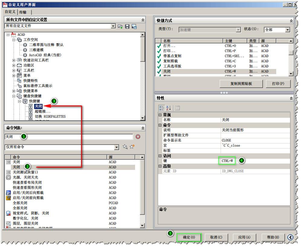 自定义 CAD 键盘快捷键