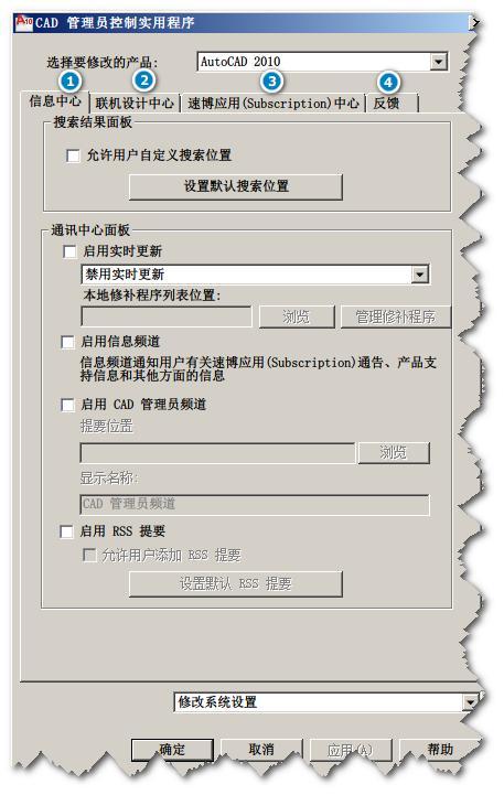 禁用 CAD 通信中心
