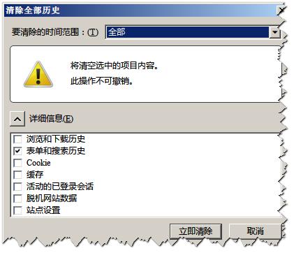 删除 Firefox 搜索记录