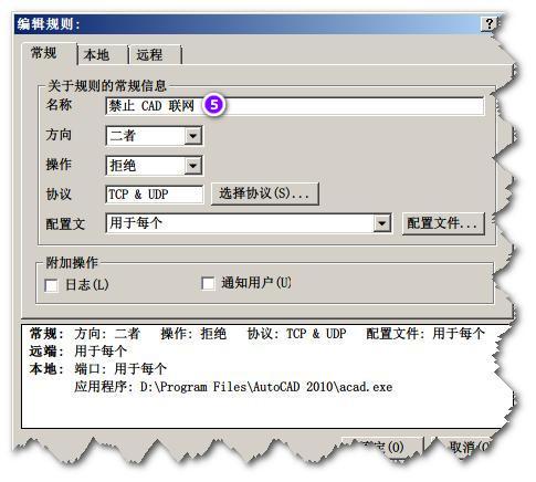 ESS 阻止 CAD 联网(3)