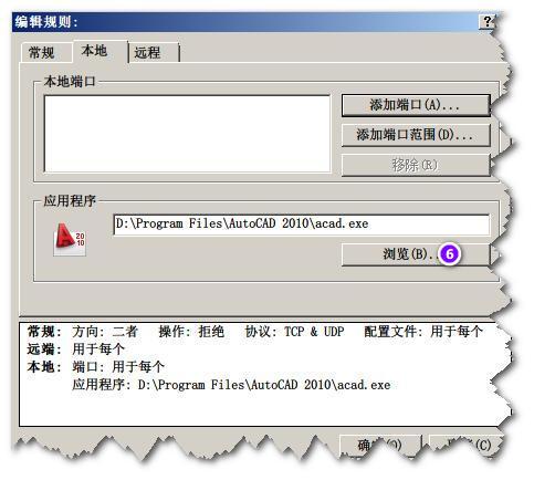 ESS 阻止 CAD 联网(4)