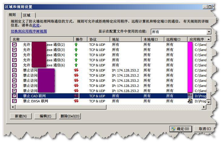 ESS 阻止 CAD 联网(6)