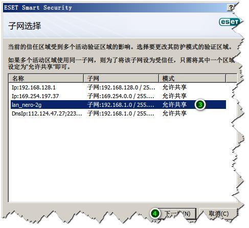 设置 ESS 允许共享局域网 - 2