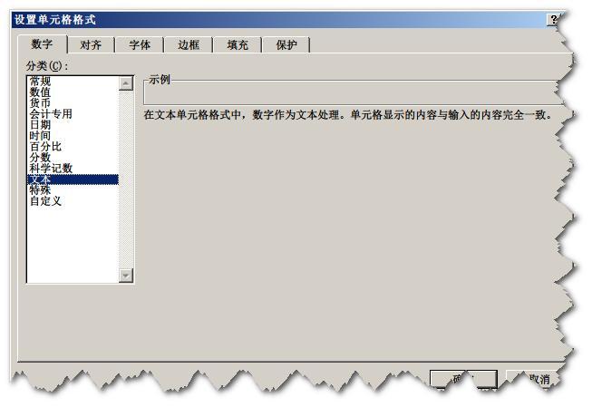 Excel 显示长数值(1)