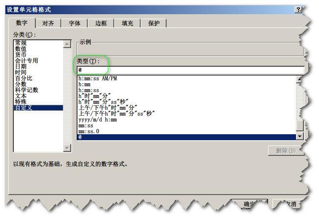 Excel 显示长数值(2)